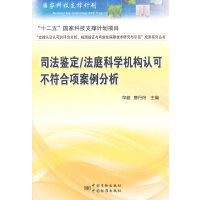 【二手书8成新】司法鉴定/法庭科学机构认可不符合项案例分析 牟峻,唐丹舟 中国标准出版社