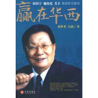 【二手书8成新】赢在华西 刘世英,冯治著 9787508610757