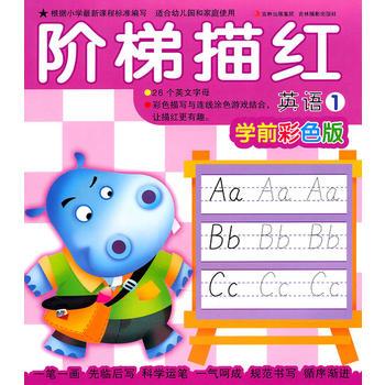 阶梯描红英语1学前彩色版儿童早教书籍描写学前图书
