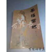 【二手旧书85成新】柔福帝姬 1984年, /董千里著 中国友谊出版公司