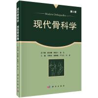 现代骨科学 创伤骨科卷(第二版)