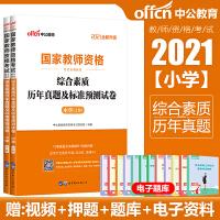 中公教育2020国家小学教师证资格证考试用书 小学综合素质历年真题及标准预测试卷试题