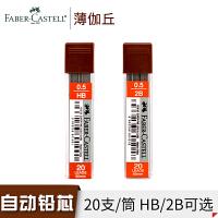 德国辉柏嘉活动铅笔铅芯不易断 0.5mm自动铅笔笔芯/替芯 HB/2B