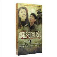原装正版 电视剧 继父回家 精装珍藏版 10DVD 范明 闫学晶 高清视频 光盘 光碟
