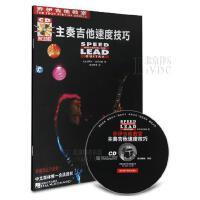 【律动乐器】主奏吉他速度技巧 solo独奏教程书籍乔伊吉他教室摇滚主音电吉他教材电吉他谱