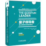 量子领导者(团购,请致电400-106-6666转6)