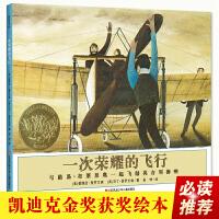 凯迪克金奖绘本:一次荣耀的飞行(新版)