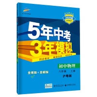 五三 初中物理 八年级上册 沪粤版 2020版初中同步 5年中考3年模拟 曲一线科学备考