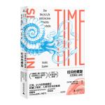 新民说・时间的螺旋:贝壳里的人类史(当当独家定制便签本)