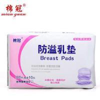 棉冠 防溢乳垫一次性乳垫产后100片装送10一次性乳溢垫隔奶垫