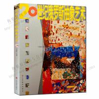 20世纪俄罗斯抽象艺术 油画水彩画作品集 绘画艺术正版图书
