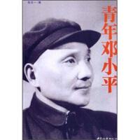【二手书8成新】青年邓 陈廷一 9787508703831