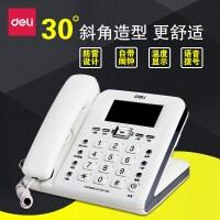 得力790办公家用有线座机 语音播报闹钟创意时尚大屏幕固定电话机