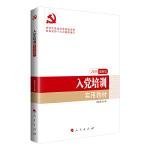 入党培训实用教材(2019最新版)——新时代党建党务权威读物