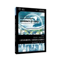 世界思想宝库钥匙丛书:解析阿尔君・阿帕杜莱《消失的现代性:全球化的文化维度》