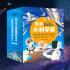 我是小科学家(全10册,7岁及以上儿童适读的全领域百科全书;涵盖理化、生物、科技、人文、社会等多类学科,培养跨学科学习素养)