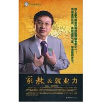 家教&就业力6盘DVD 1核心荟萃DVD 余世维