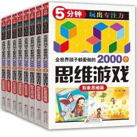 【包邮】全世界孩子都爱做的2000个思维游戏 如何培养孩子的专注力 注意力 适合一二三四五六年级孩子阅读的课外书籍 5