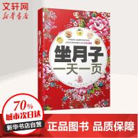 """坐月子一天一页 北京妇产医院主任医师教您坐月子,不再为坐月子发愁!好月子,从每""""坐""""起。"""