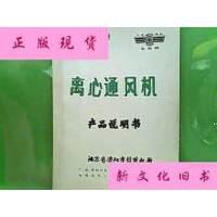 【二手旧书9成新】4-72-12型离心通风机产品说明说书 /江苏省溧