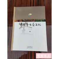 【二手旧书85成新】中国普洱茶文化 下 /沈培平 主 编 云南美术出版社