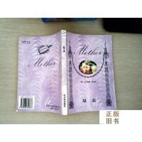 【二手旧书9成新】母亲