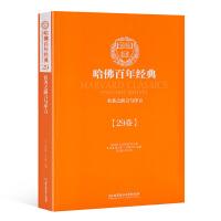 正版 名著之前言与序言 哈佛百年经典第29卷收录了经典名著的前言与序言,包括卡克斯顿加尔文哥白尼诺克斯斯宾塞培根等人的作