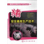畜禽安全高效生产技术丛书--猪安全高效生产技术