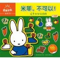 童趣早教贴纸书(1-2岁)――米菲,不可以!