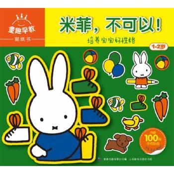 童趣早教贴纸书(1-2岁)——米菲,不可以!