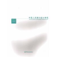 中国人民银行统计季报2018-1