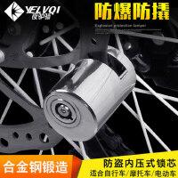 山地自行车安全防盗锁碟刹锁摩托车电动车锁骑行装备碟片单车配件