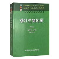茶叶生物化学(茶学专业用) 宛晓春主编 中国农业出版社大学教材 茶树体内的蛋白质和氨基酸等 面向21世纪课程教材
