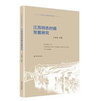 江苏人民:江苏特色村镇发展研究
