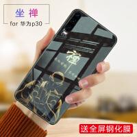 华为P30手机壳p30pro玻璃女男潮个性创意新款软硅胶保护套
