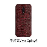 步步高vivo Xplay6手机壳Xplay5/a保护套3S男女款后盖u1硬壳 vivo Xplay6后盖鸵鸟脚酒红色