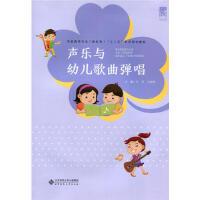 声乐与幼儿歌曲弹唱 王芳 9787303191635