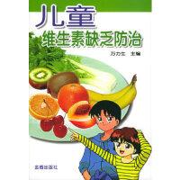 儿童维生素缺乏防治,万力生,金盾出版社,9787508234359