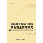 [二手旧书9成新]经济学研究丛书---国际粮价波动下中国粮食安全实证研究,祁华清,宁宜希著,9787802577572