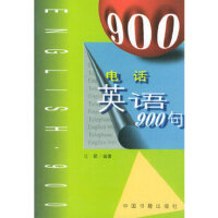 英�Z900句 汪�f