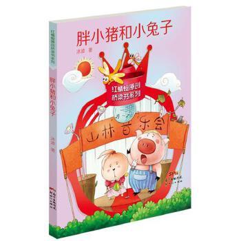 红蜻蜓原创桥梁书系列:胖小猪和小兔子