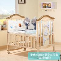 【支持礼品卡】婴儿床实木环保无漆宝宝bb床摇篮床多功能儿童床新生儿床