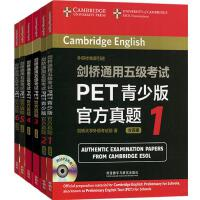 剑桥通用五级考试PET青少版官方真题 1 2 3 4 5 6 含答案 教材全套6册