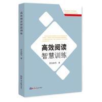 高效阅读智慧训练 任全林 9787802579668