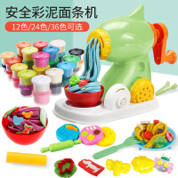 儿童橡皮泥幼儿园彩泥模具工具套装带模型手工制作面条机玩具