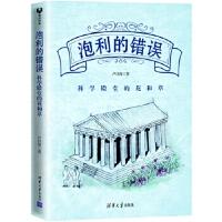 [二手旧书9成新]泡利的错误:科学殿堂的花和草,卢昌海,9787302506898,清华大学出版社