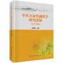 中医方证代谢组学研究进展(2017年卷)