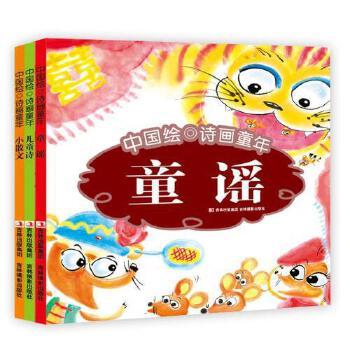 《中国绘·诗画童年. 童谣 儿童诗 小散文全套3