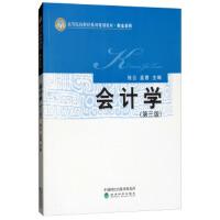 会计学(第三版) 张云,孟茜 9787514196061 经济科学出版社