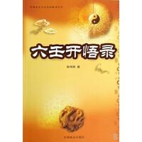 六壬开悟录/中国易学文化传承解读丛书